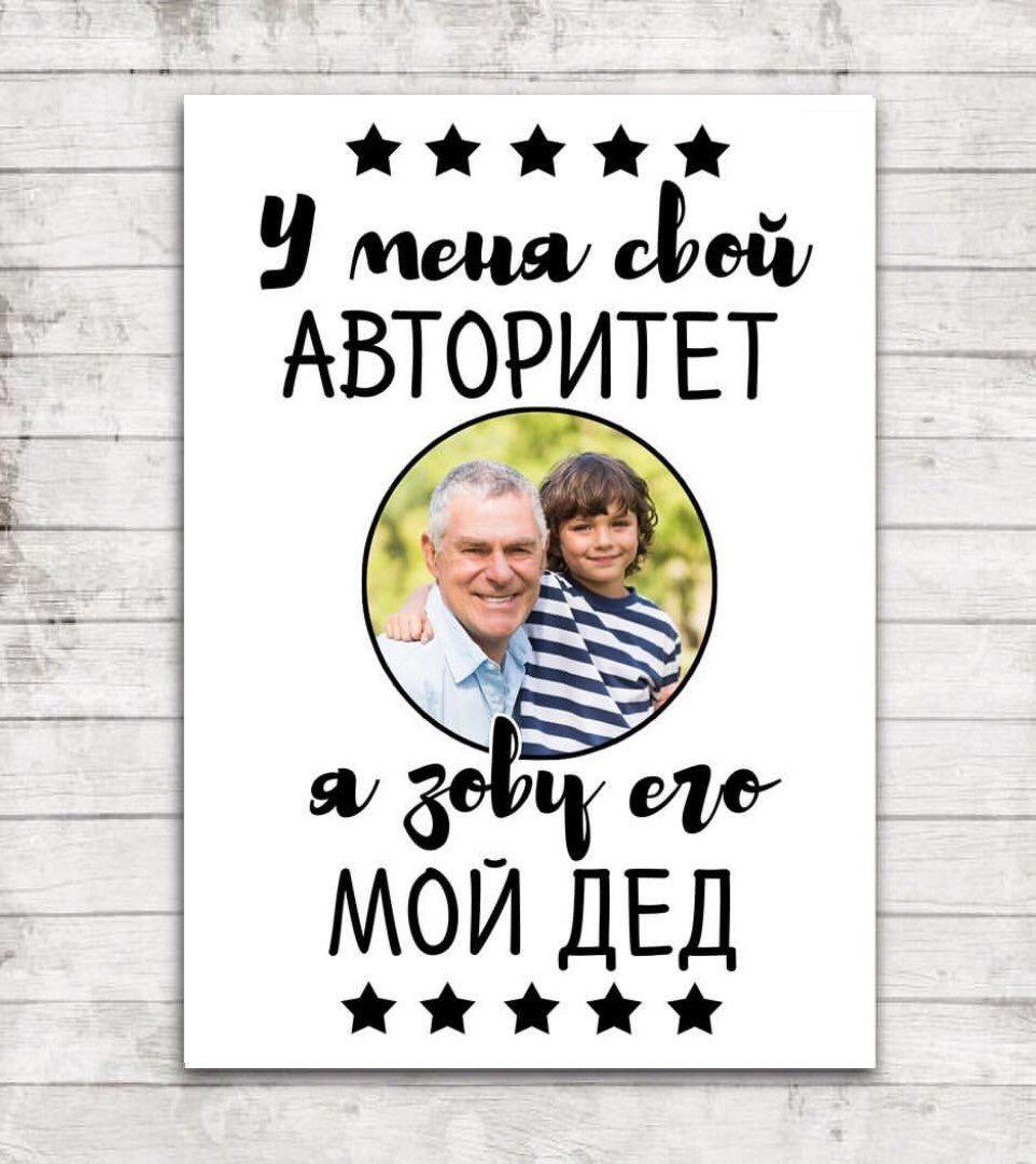 умом собирайте постер мой любимый дед пара смогла