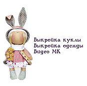 Материалы для творчества handmade. Livemaster - original item Pattern dolls