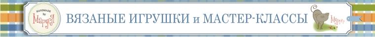 Маруся Геращенко