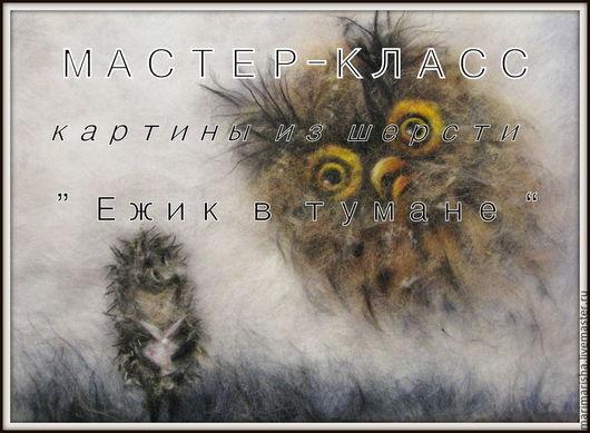 """Обучающие материалы ручной работы. Ярмарка Мастеров - ручная работа. Купить PDF МК картины из шерсти """"Ежик в тумане"""". Handmade."""