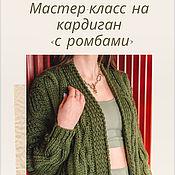 Материалы для творчества handmade. Livemaster - original item Schemes for knitting: Description of knitting on a cardigan with diamonds. Handmade.