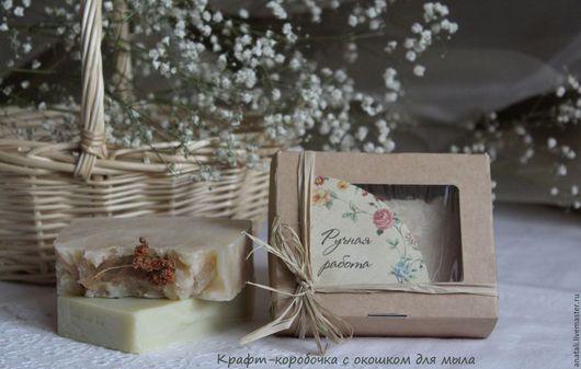 Крафт-коробочка с окошком придаст Вашему подарку завершенность, вызовет дополнительные положительные эмоции и бережно сохранит Ваш подарок :)