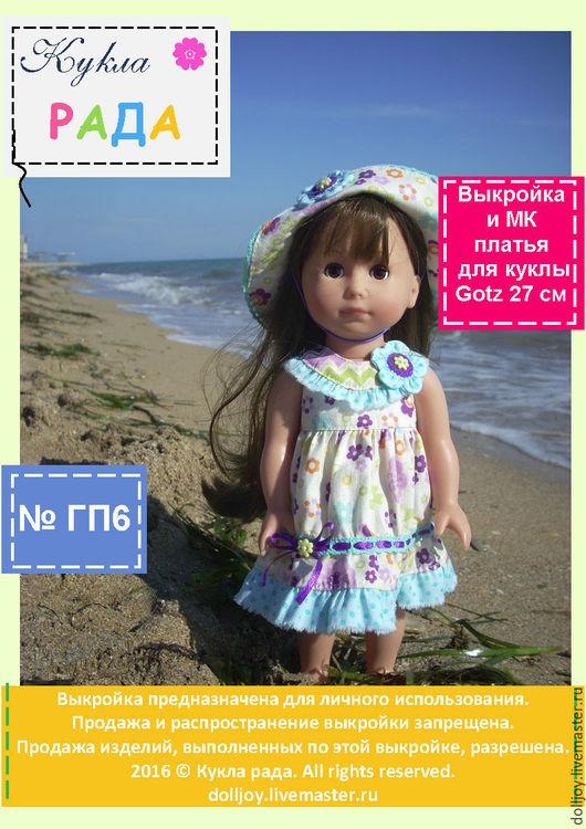 Куклы и игрушки ручной работы. Ярмарка Мастеров - ручная работа. Купить Выкройка и МК платья для куклы Gotz 27 см. Handmade.