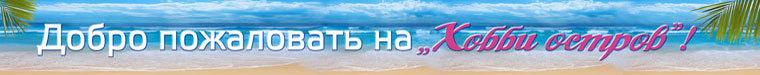 """Элина - Магазин """"Хобби-Остров"""""""