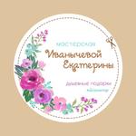Мастерская Иванычевой Екатерины - Ярмарка Мастеров - ручная работа, handmade