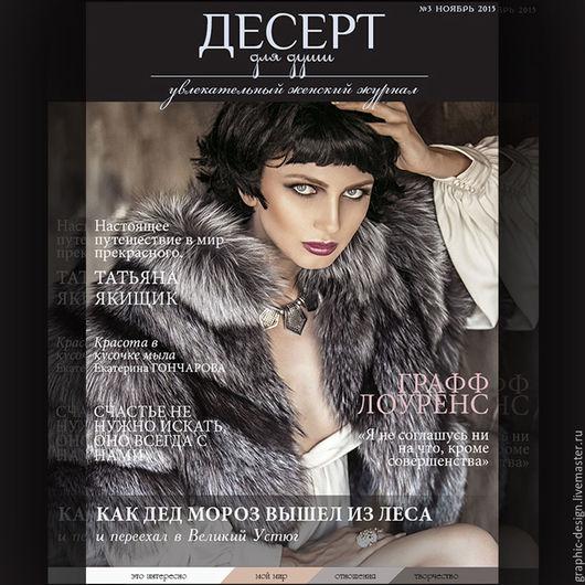 Верстка журнала в Adobe InDesign