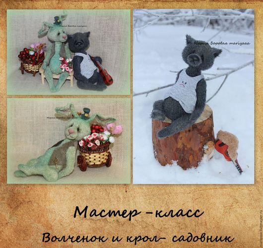 Вязание ручной работы. Ярмарка Мастеров - ручная работа. Купить Мастер-класс волченок и крол от mariyaaa. Handmade. Вязание, амигуруми