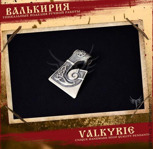 Кулоны и подвески ручной работы  из серебра 925 пробы.купить  секиру Перуна.Мастерская Валькирия.