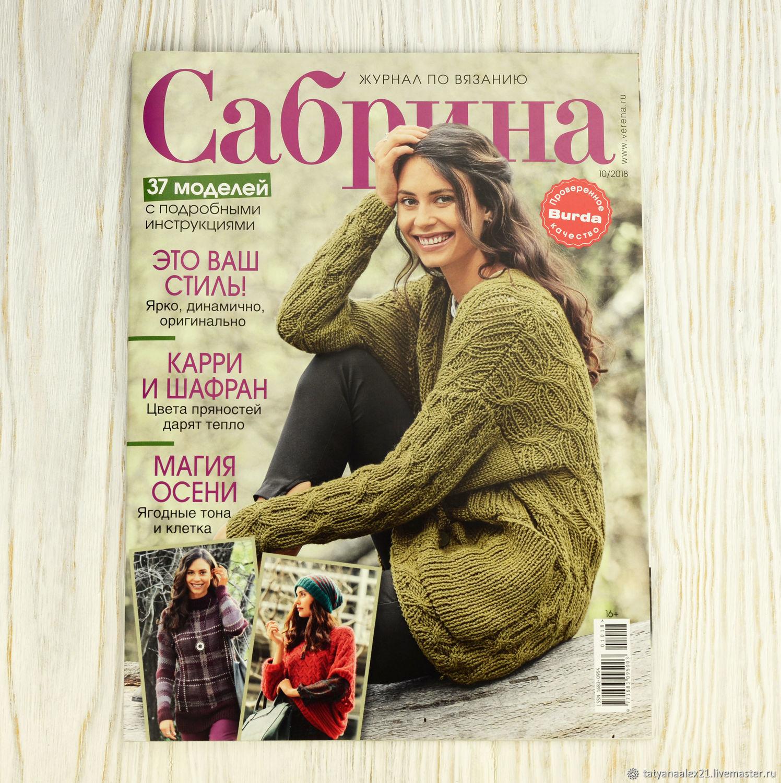 журнал по вязанию сабрина 1018 купить в интернет магазине на