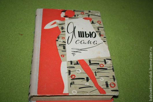 """Обучающие материалы ручной работы. Ярмарка Мастеров - ручная работа. Купить Книга 1967г.""""Я шью сама"""" с выкройками. Handmade."""