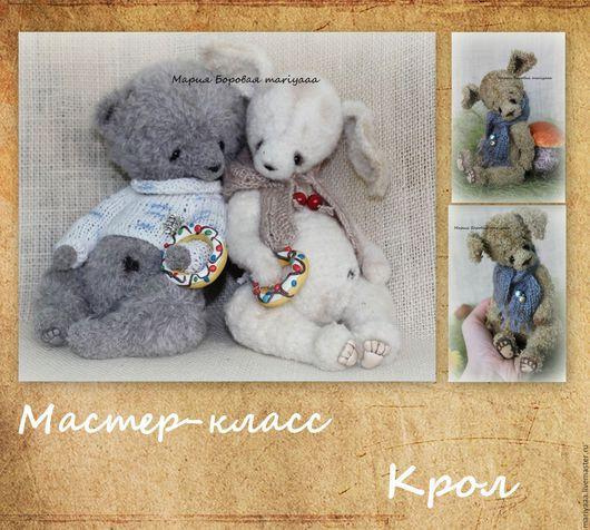 Вязание ручной работы. Ярмарка Мастеров - ручная работа. Купить Мастер-класс крол из потеряшек от mariyaaa. Handmade. Вязание крючком