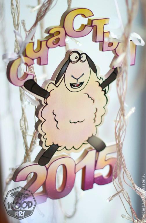 """Новый год 2017 ручной работы. Ярмарка Мастеров - ручная работа. Купить Овечка """"Счастья"""". Handmade. Овечка игрушка, овечка в подарок"""