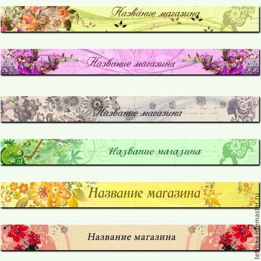 Баннеры для Магазинов мастеров ручной работы. Ярмарка Мастеров - ручная работа. Купить Цветочная феерия. Handmade. Разноцветный, цветы, цветочный