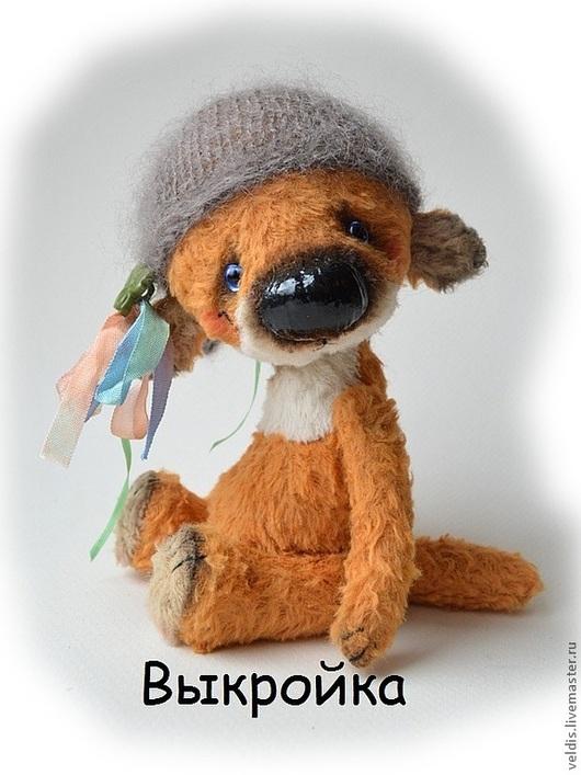 Куклы и игрушки ручной работы. Ярмарка Мастеров - ручная работа. Купить ВЫКРОЙКА лисенка Лори (17см). Handmade. Чёрно-белый