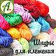 Шнур нейлоновый для плетения 1 мм – разные цвета – 20м, Шнуры, Москва,  Фото №1