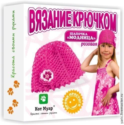 Набор для детского творчества вязание крючком. Цена 250 руб.