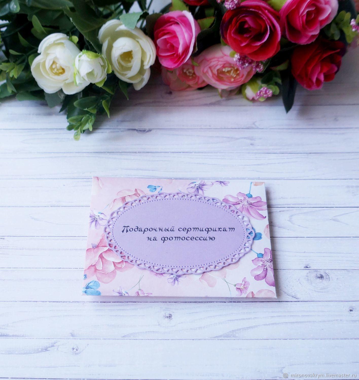 Одуванчик своими, открытка сертификат на фотосессию
