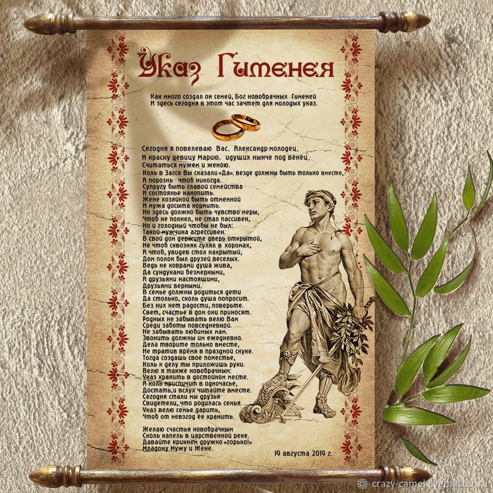Свадебное поздравление Гименея, Подарки, Москва,  Фото №1