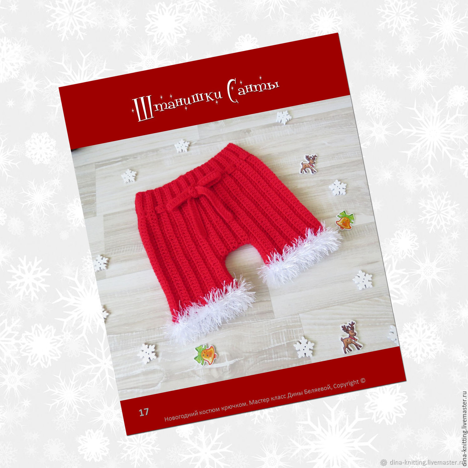 6c162af60 Master class knitted Santa costume crochet MK pdf cap pants jacket – shop  online on Livemaster with shipping - ARZADCOM | Cheboksary