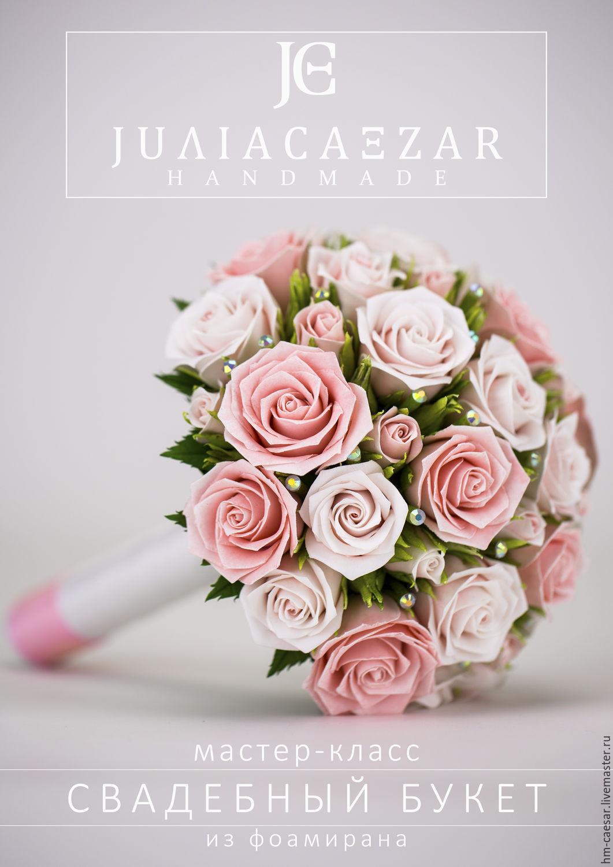 Букет для невесты из фоамирана своими руками мастер класс
