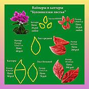 Материалы для творчества handmade. Livemaster - original item Bougainvillea Leaves set of silicone viners and cutters. Handmade.