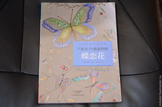 Обучающие материалы ручной работы. Ярмарка Мастеров - ручная работа. Купить Книга по вышивке Sadako Totsuka Бабочки. Handmade.