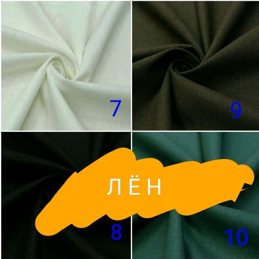 Ткань натуральная лён 4 вида, Ткани, Москва,  Фото №1