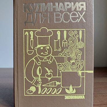 Винтаж ручной работы. Ярмарка Мастеров - ручная работа Кулинария для всех. 1988.. Handmade.