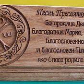 Картины и панно ручной работы. Ярмарка Мастеров - ручная работа Молитва православная вырезанная на дереве. Handmade.