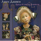 Обучающие материалы ручной работы. Ярмарка Мастеров - ручная работа Кукла в стиле фэнтези Анки Даанен. Handmade.