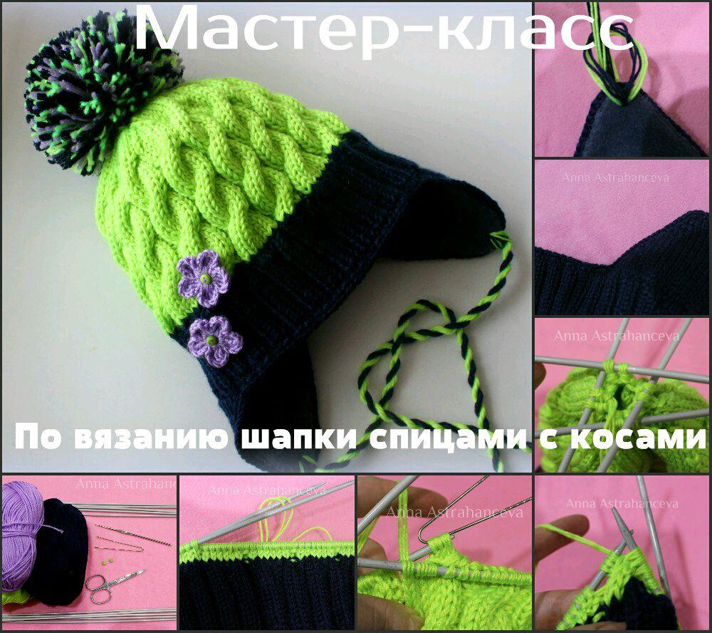 184Вязание шапочка для девочки с косами
