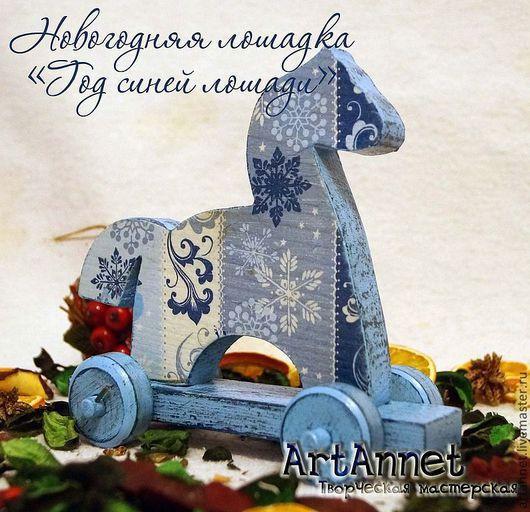 """Игрушки животные, ручной работы. Ярмарка Мастеров - ручная работа. Купить новогодняя лошадка """"Год синей лошади"""". Handmade. Синий"""