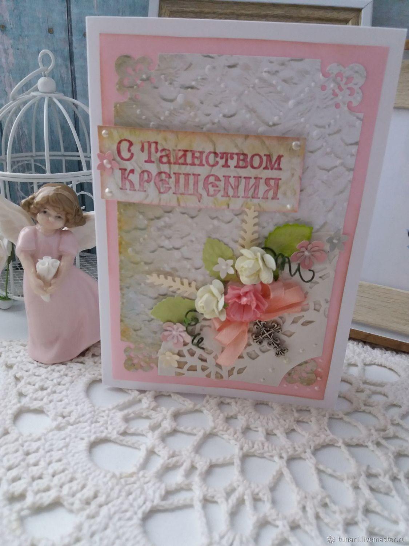 Таинство Крещения, Открытки, Москва,  Фото №1