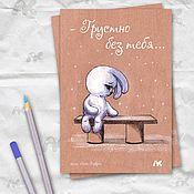 """Открытки ручной работы. Ярмарка Мастеров - ручная работа Авторская открытка с одиноким зайкой """"Грустно без тебя.... Handmade."""