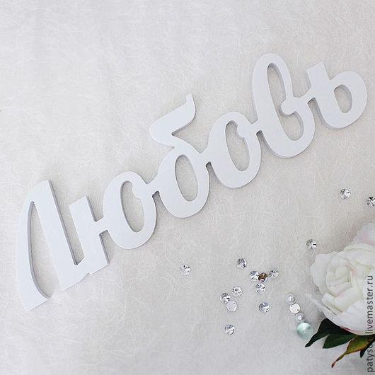 Подойдет для свадебной фотосессии и декора. За счет ширины 10 мм слово стоит самостоятельно, дополнительные подставки и держатели не требуются