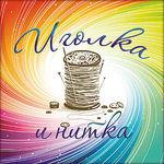 Igolka i nitka - Ярмарка Мастеров - ручная работа, handmade