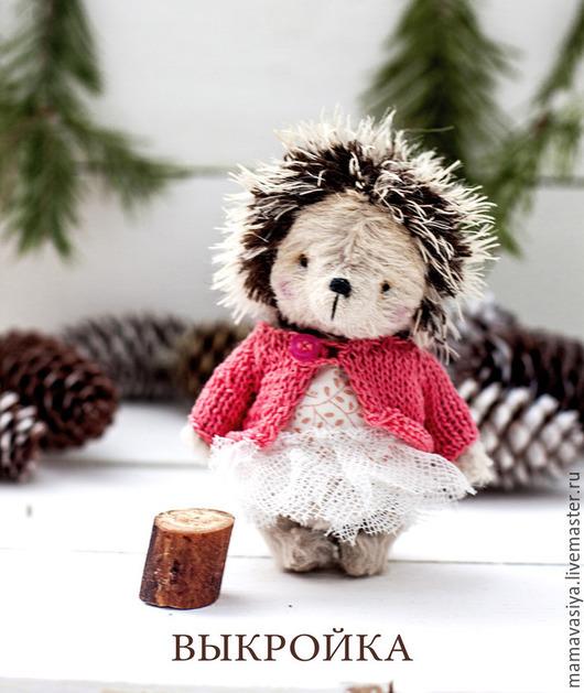 """Куклы и игрушки ручной работы. Ярмарка Мастеров - ручная работа. Купить Выкройка """"Ежиха Беатрис"""". Handmade. Бежевый, выкройка тедди"""
