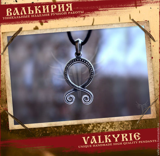 Кулоны и подвески ручной работы  из серебра 925 пробы.Подвеска Крест троллей. Мастерская Валькирия.