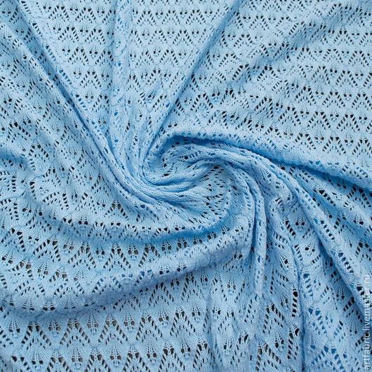 Шитье ручной работы. Ярмарка Мастеров - ручная работа. Купить Трикотаж ажурный (морской бриз) (005359). Handmade. Ткань, трикотаж
