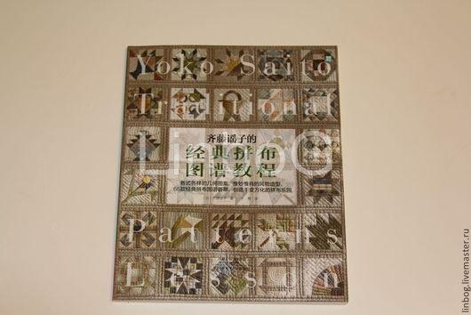 Обучающие материалы ручной работы. Ярмарка Мастеров - ручная работа. Купить японский пэчворк (дизайн Yoko Saito). Handmade. Коричневый