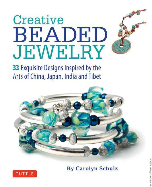"""Обучающие материалы ручной работы. Ярмарка Мастеров - ручная работа. Купить Книга """"Creative Beaded Jewelry""""- электронная книга. Handmade."""