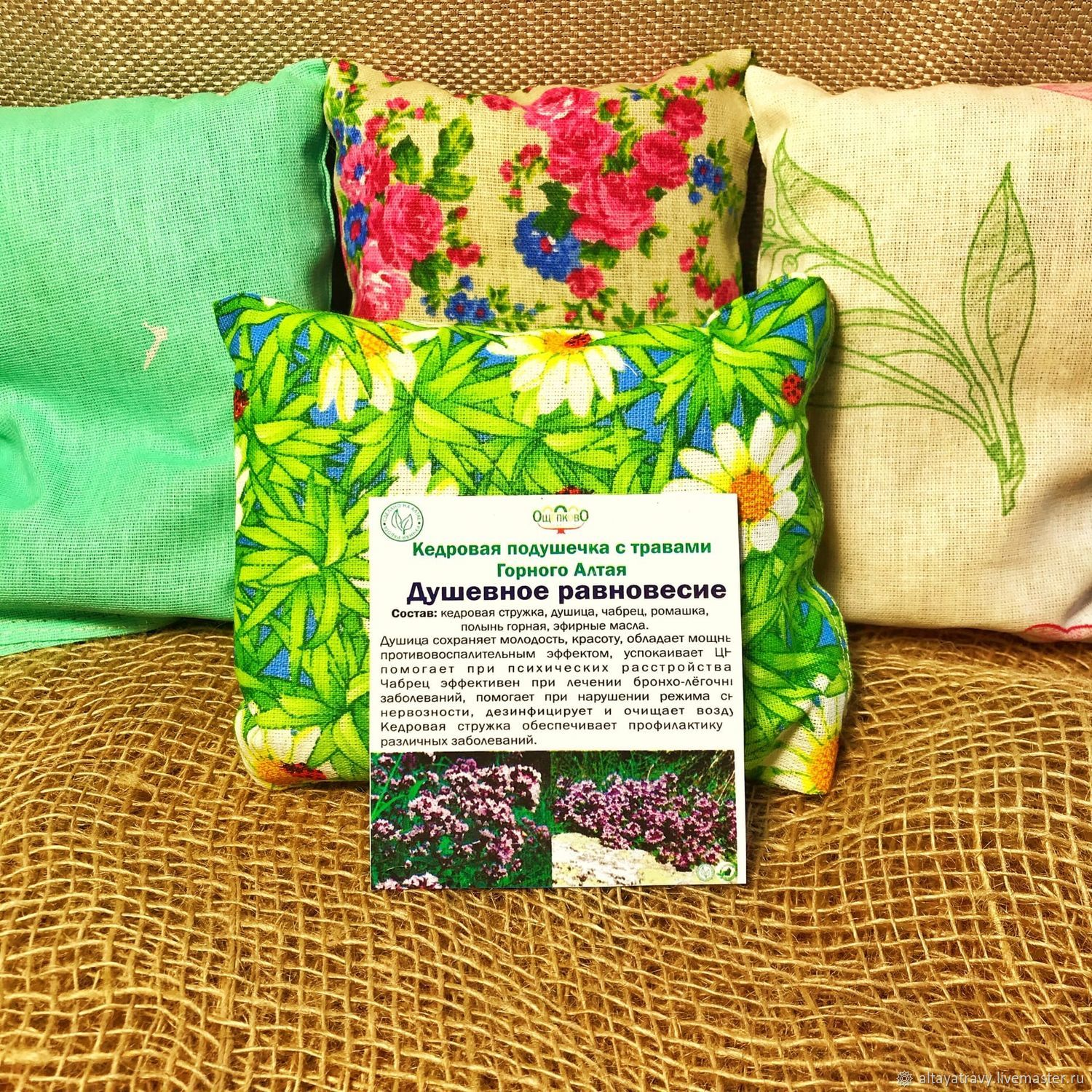 Cedar pillow Peace of mind with herbs of the Altai Mountains, Pillow, Kemerovo,  Фото №1
