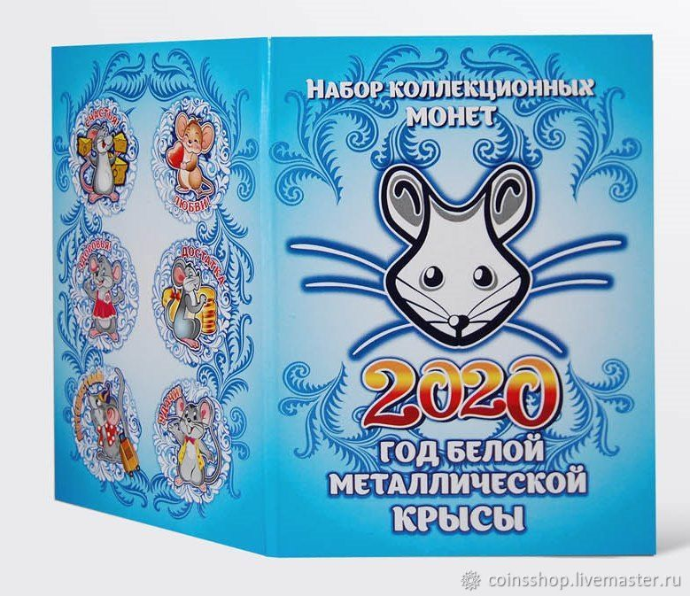 Набор монет в альбоме Новый год 2020-Год белой крысы, Подарки, Тюмень, Фото №1