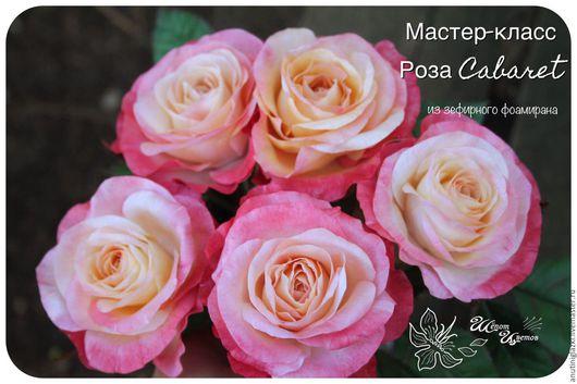 Цветы ручной работы. Ярмарка Мастеров - ручная работа. Купить Мастер-класс Роза CABARET из зефирного фоамирана. Handmade.