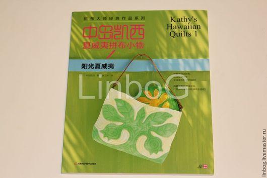 Обучающие материалы ручной работы. Ярмарка Мастеров - ручная работа. Купить Kathy's Hawaiian Quilts1. Handmade. Оливковый
