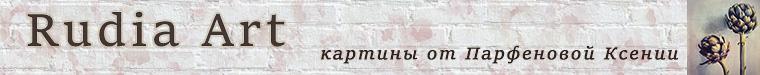 Парфенова Ксения (Картины от Rudia)