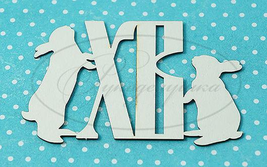 """Открытки и скрапбукинг ручной работы. Ярмарка Мастеров - ручная работа. Купить Надпись """"Христос Воскресе"""" с кроликами. Handmade. Надпись, кролик"""
