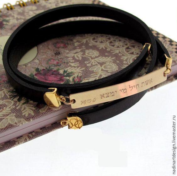 Многослойный кожаный браслет с гравировкой на заказ. Бохо стиль