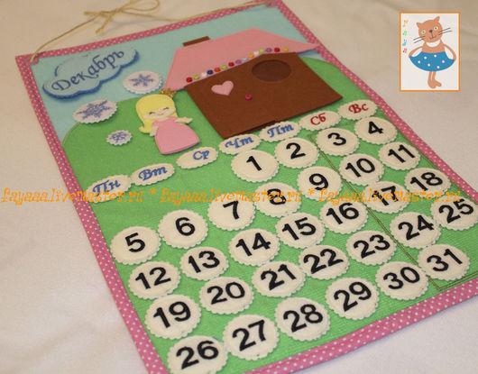 Развивающие игрушки ручной работы. Ярмарка Мастеров - ручная работа. Купить Календарь из ткани и фетра. Handmade. Комбинированный, адвент