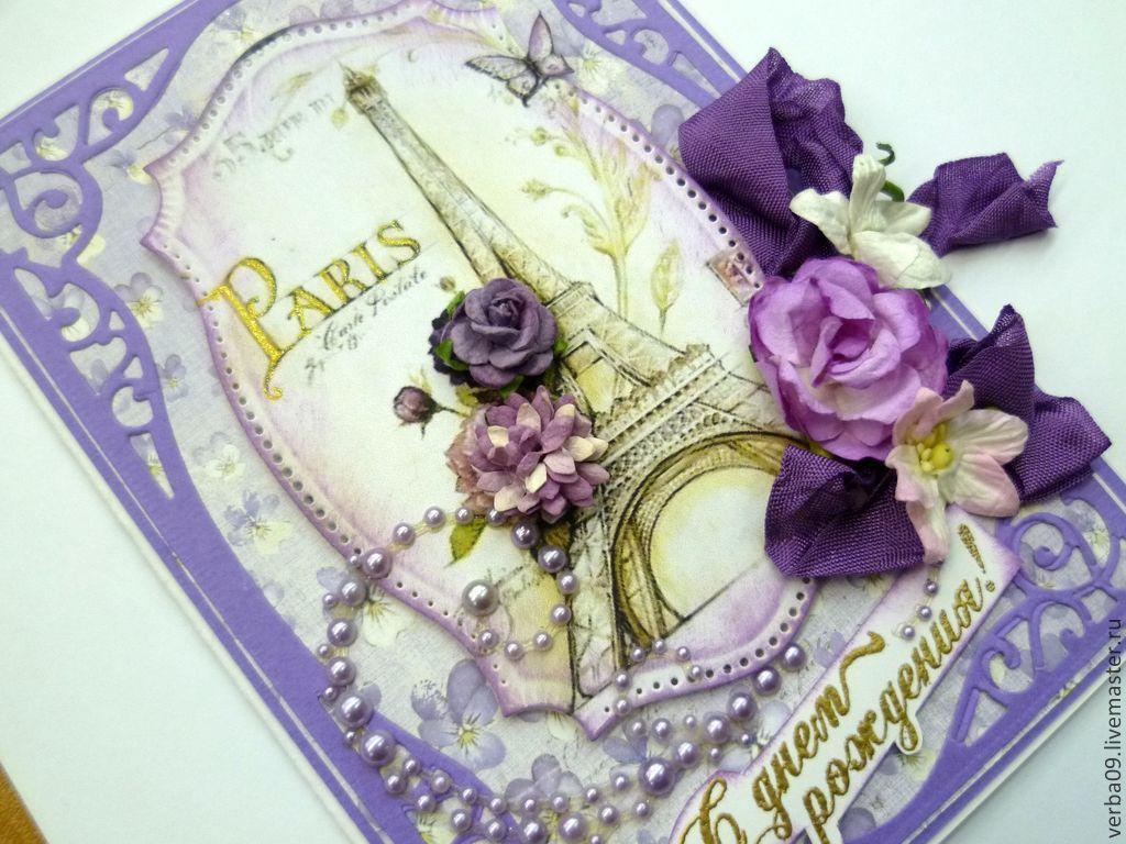 С днем рождения в париже открытки